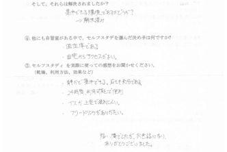江坂店のお客様の声 (スタンダード指定席ご利用)|大阪梅田・江坂のレンタル自習室セルフスタディのアイキャッチ画像