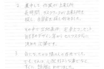 梅田本店のお客様の声 (指定席コースご利用)|大阪梅田・江坂のレンタル自習室セルフスタディのアイキャッチ画像
