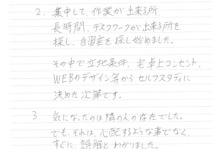 梅田店『これ以上勉強に集中できる空間はないと思います。』のアイキャッチ画像