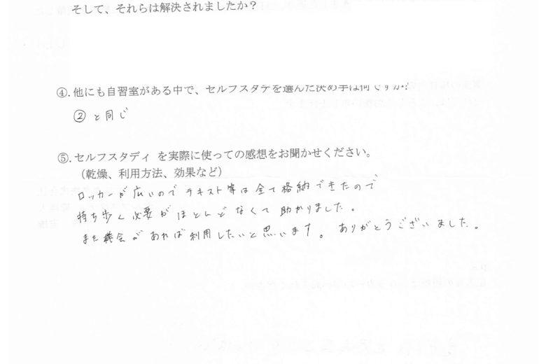 梅田本店『ロッカーが広いのでテキスト等は全て格納できた』のアイキャッチ画像