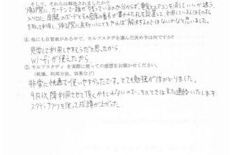 江坂店のお客様の声 (スタンダードご利用)|大阪梅田・江坂のレンタル自習室セルフスタディのアイキャッチ画像